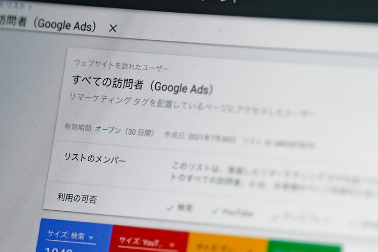 Googleリマーケティング設定